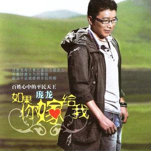 往日时光(热度:39)由贵族♚零大叔翻唱,原唱歌手庞龙