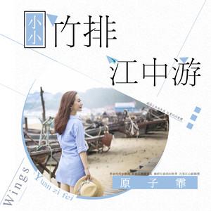 小小竹排江中游(热度:16)由宏祥啊影自选商场翻唱,原唱歌手原子霏