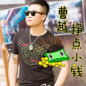 挣点小钱(热度:22)由燕子飞飞翻唱,原唱歌手曹越