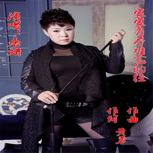 家家有本难念的经(Remix)由秋水伊人演唱(ag娱乐平台网站|官网:唐妍)