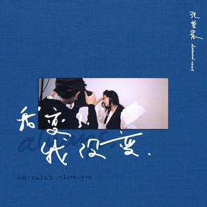 我变了 我没变(热度:60)由王菲菲翻唱,原唱歌手张碧晨