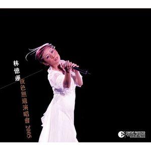 微凉(Live)(热度:19)由卿翻唱,原唱歌手林忆莲