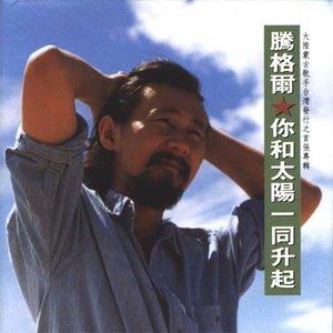 东去的列车(热度:20328)由Baiyq9999翻唱,原唱歌手腾格尔