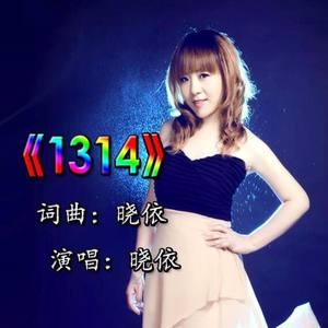 1314(热度:26)由峰歌翻唱,原唱歌手晓依