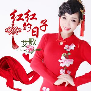 红红的日子原唱是艾歌,由幸福在等待翻唱(播放:38)