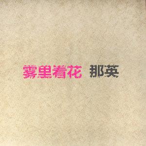 关于昨夜(热度:24)由王菲菲翻唱,原唱歌手那英