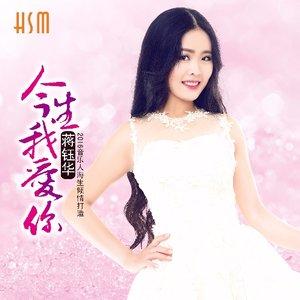 今生我爱你(热度:86)由薰衣草翻唱,原唱歌手蒋钰华