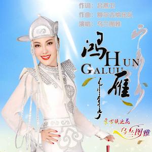 鸿雁(热度:42)由蓝天白云翻唱,原唱歌手乌兰图雅