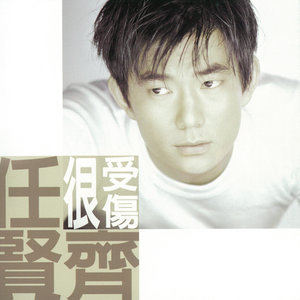 很受伤(热度:48)由追忆(电话18977757383)翻唱,原唱歌手任贤齐