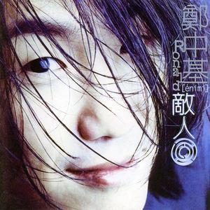 敌人(热度:83)由冷静luo翻唱,原唱歌手郑中基