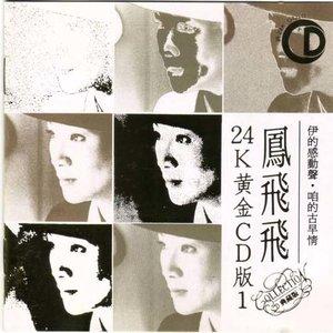白牡丹在线听(原唱是凤飞飞),淨馨演唱点播:116次