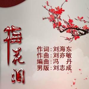 梅花泪原唱是刘志成,由赵丽平翻唱(播放:71)