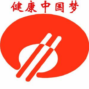 健康中国梦