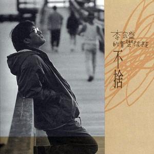 爱的代价(Live)(热度:28)由张伟翻唱,原唱歌手李宗盛