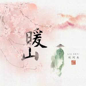 暖山(热度:29)由冰山雪莲翻唱,原唱歌手刘珂矣