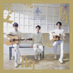 爱的就是你(新年特别版)(热度:529)由迎晨彩虹翻唱,原唱歌手十二星宿 风之少年