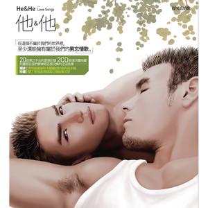 拥抱(热度:33)由SC·宣传策划-smileeyes翻唱,原唱歌手五月天