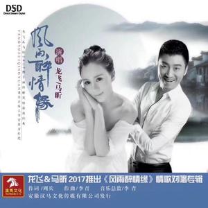 风雨醉情缘(热度:19)由纳兰家族雪花飞舞翻唱,原唱歌手龙飞/马昕