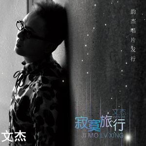 寂寞旅行(热度:57)由微笑翻唱,原唱歌手文杰