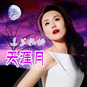 天涯月(热度:49)由ZS秀萍翻唱,原唱歌手乌兰托娅