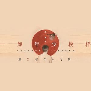 一如年少模样(热度:27)由咖喱翻唱,原唱歌手陈鸿宇