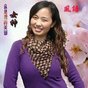 相思河(热度:105)由❦文哥翻唱,原唱歌手风语