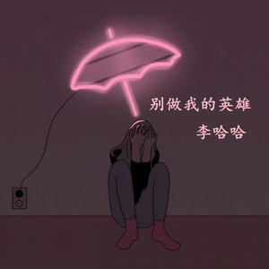 别做我的英雄(热度:17)由空白「ACG」翻唱,原唱歌手李哈哈