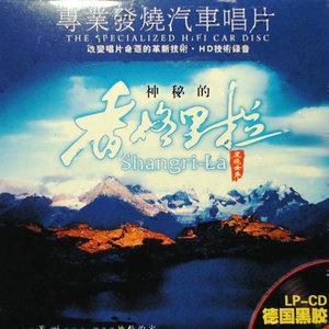 梦中的额吉(热度:121)由心静的雪莲花翻唱,原唱歌手群星