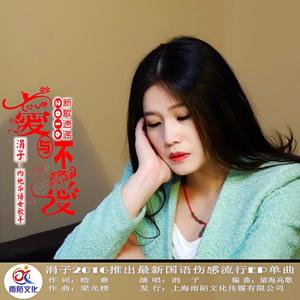 爱与不爱(热度:199)由勇者无惧翻唱,原唱歌手涓子