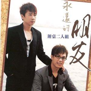 在心里从此永远有个你(热度:10)由闽南网歌手刺綉紅玫瑰翻唱,原唱歌手办桌二人组