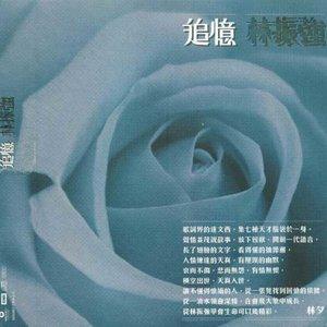 千个太阳(热度:116)由愛駒e族偉少翻唱,原唱歌手叶德娴/陈洁灵/散芬芳合唱团