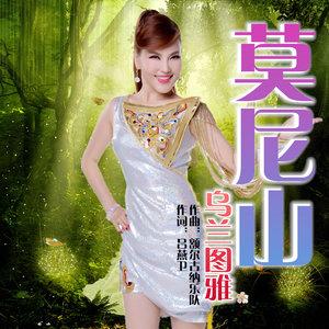 莫尼山(热度:103)由徐丽珠翻唱,原唱歌手乌兰图雅