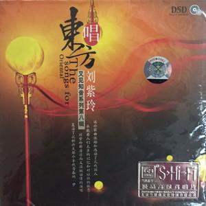 万泉河水清又清(热度:123)由雪鹰主唱彩云之南翻唱,原唱歌手刘紫玲
