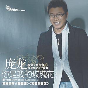 你是我的玫瑰花(热度:67)由李芝芹翻唱,原唱歌手庞龙