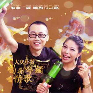 喝着啤酒唱情歌由靖王府♀幸福阿Q演唱(ag娱乐场网站:大庆小芳)