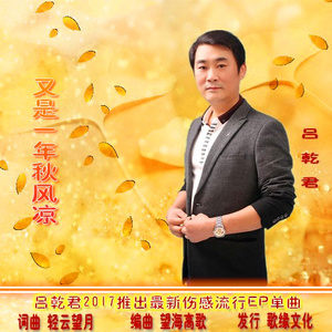 又是一年秋风凉原唱是吕乾君,由大侠翻唱(播放:27)