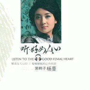 香水有毒(热度:22)由草根歌手翻唱,原唱歌手杨蔓/雨宗林