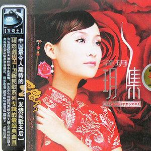 牧羊曲(热度:88)由让往事飞V翻唱,原唱歌手龚玥