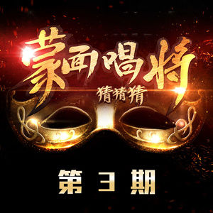 爱的箴言(Live)(热度:81)由绿豆翻唱,原唱歌手周蕙
