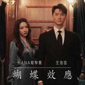 蝴蝶效应-HANA菊梓乔/王浩信
