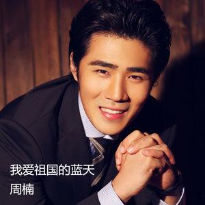 我爱祖国的蓝天(热度:85)由王秀荣翻唱,原唱歌手周楠