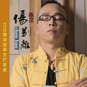 伤离别(热度:26)由红玫瑰翻唱,原唱歌手陈汉