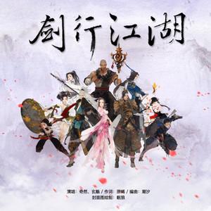 剑行江湖(热度:23)由樱凝_Lizzie「无问」翻唱,原唱歌手十二律音乐联盟