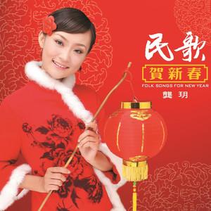 万事如意(热度:68)由寒梅翻唱,原唱歌手龚玥