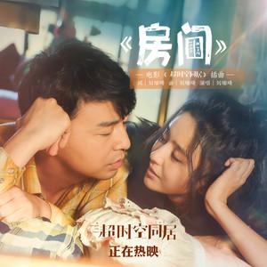 房间(新版)(热度:14)由li bufan翻唱,原唱歌手刘瑞琦