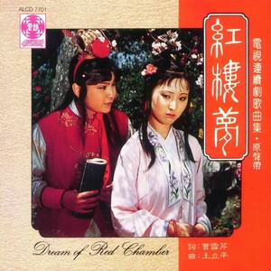 枉凝眉(热度:430)由苏德芳翻唱,原唱歌手陈力