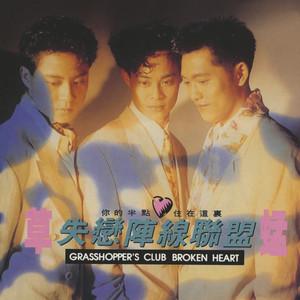 失恋阵线联盟(热度:13)由岁月如歌翻唱,原唱歌手草蜢
