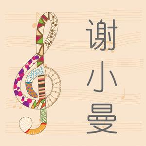 这个冬天爱已成毒原唱是谢小曼,由雨中漫步翻唱(播放:57)