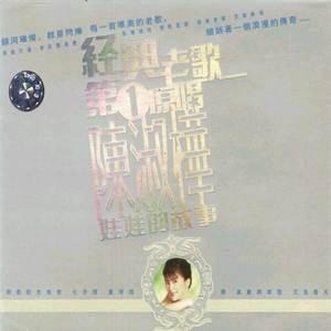 思念总在分手后原唱是陈淑桦,由书香  (纸4乐)翻唱(播放:39)
