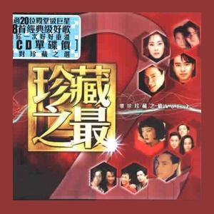 伤感的恋人原唱是黄凯芹,由心语翻唱(播放:31)